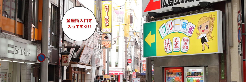 金座街入口を入ってすぐ!!
